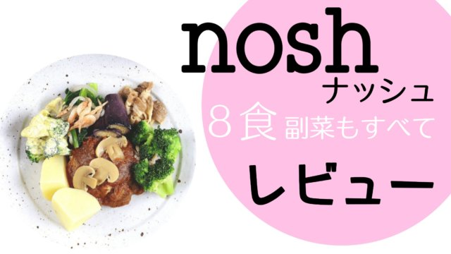 【ナッシュ口コミ】宅食ロカボ弁当8食完食!リアルレビュー