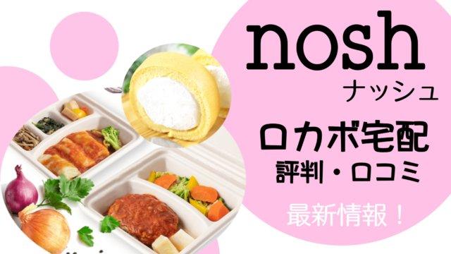 ナッシュどお?宅配弁当noshの評判・口コミ【2020年最新】