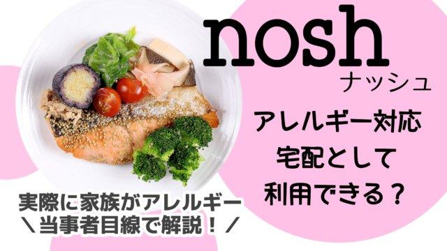 ナッシュはアレルギー対応宅配弁当として利用可能か?検証!nosh