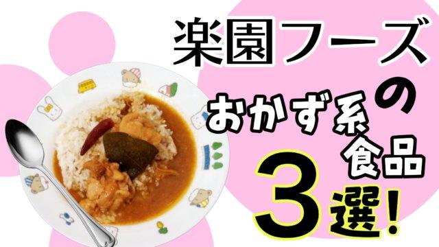 【低糖質おかず系食品】糖質80%カット!楽園フーズの食事系3選!