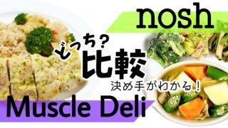 マッスルデリ?ナッシュ?【比較】宅配弁当の違い・決め手がわかる!