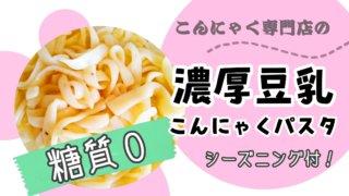 こんにゃく麺パスタ【糖質0】こんにゃく専門店の濃厚豆乳パスタ