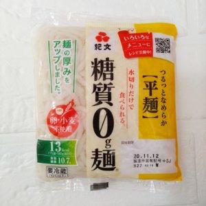紀文糖質0g麺平麺