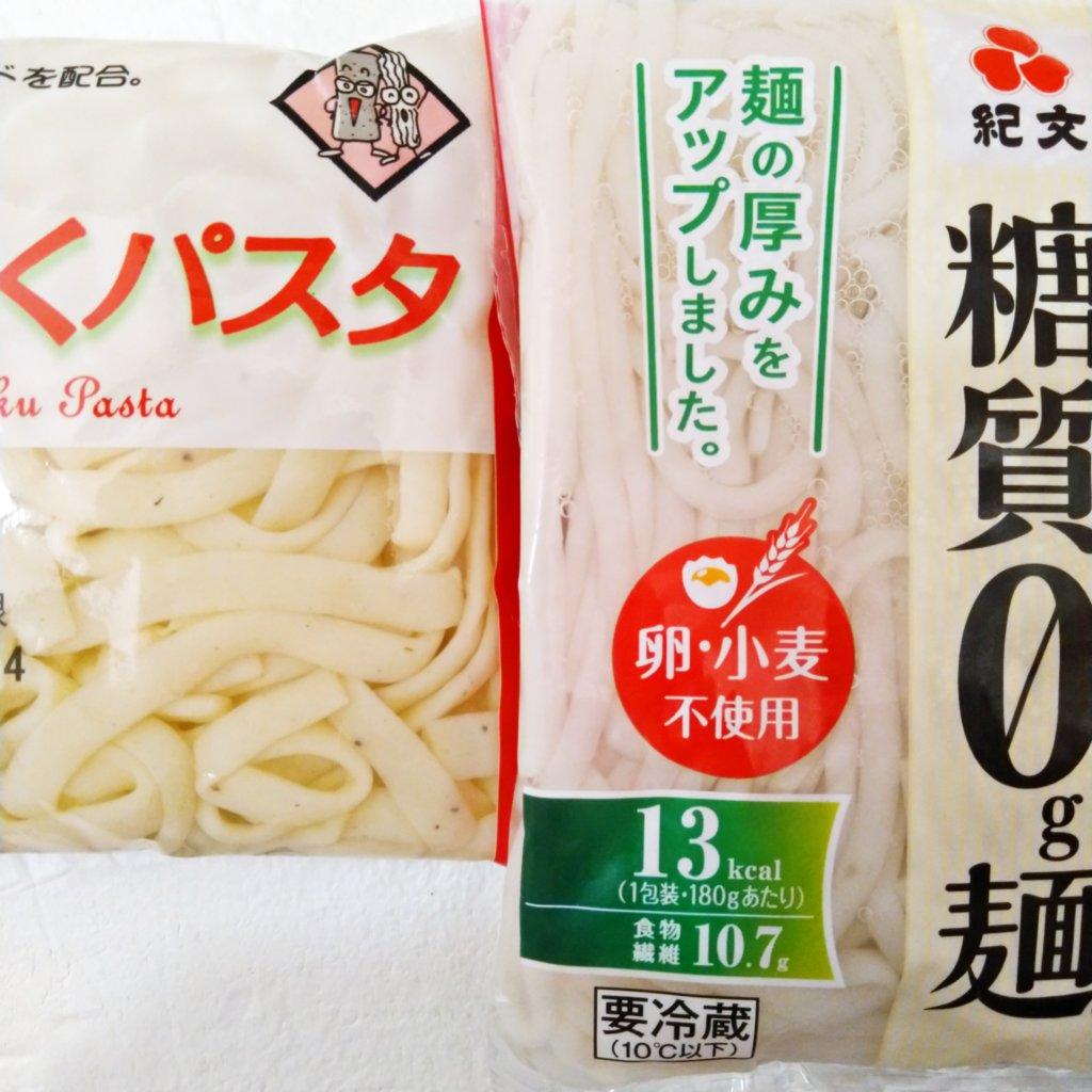濃厚豆乳こんにゃく麺パスタと紀文糖質0g麺の比較