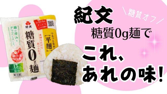 【糖質オフご飯の炊き方】紀文の糖質0g麺で!簡単低糖質ごはん
