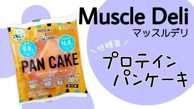 マッスルデリのプロテインパンケーキを食べてみた!【糖質70%オフ】