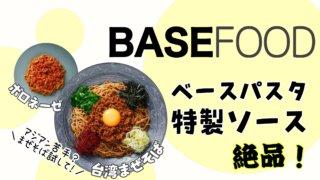 【ベースパスタ特製ソース】台湾まぜそば・ボロネーゼレビュー!口コミ