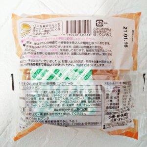 ピアンタ低糖質パンプレーン