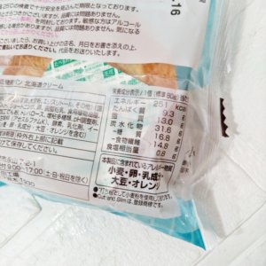 ピアンタの低糖質パン北海道クリーム