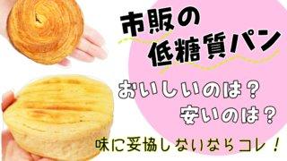 【市販の低糖質パン】美味しいのは?安いのは?ピアンタとトップバリュ