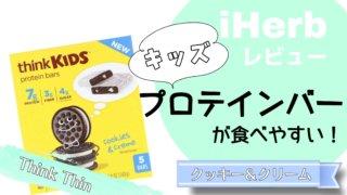 【アイハーブおすすめプロテインバー】シンクシン クッキー&クリーム