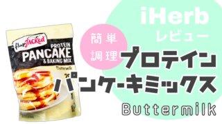 アイハーブの【高プロテイン】パンケーキフラップジャック バターミルク