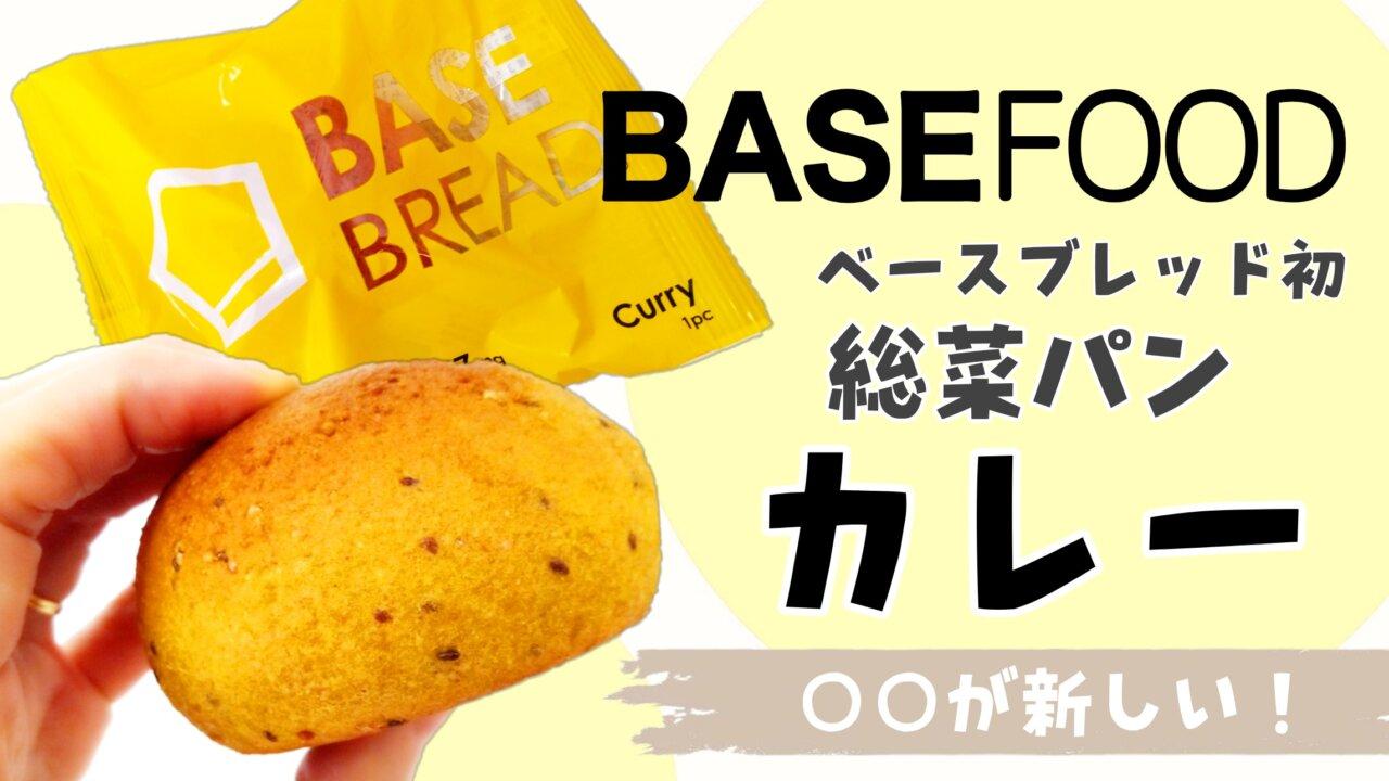 【ベースブレッドのカレーパン】今までのベースブレッドと全くの別物!