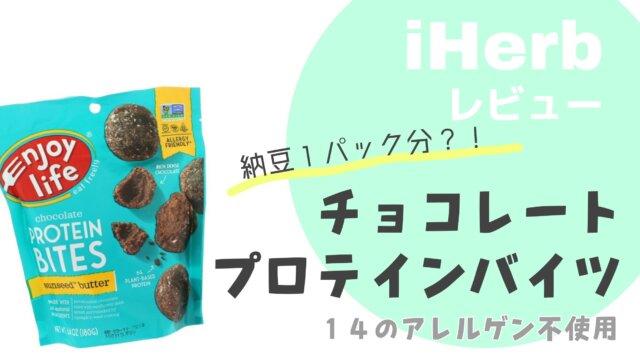 【アイハーブプロテインチョコ】チョコレートプロテインバイツ サンシードバター