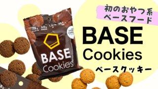 ベースクッキーBASE FOODのおやつ新発売!【完全栄養菓子】