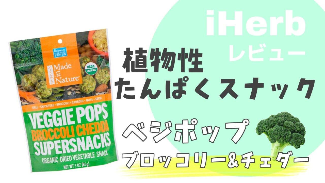 【アイハーブおすすめお菓子】植物性たんぱくスナックでプロテイン補給!