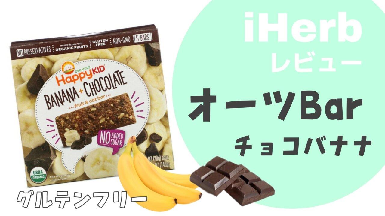 【アイハーブおすすめおやつ】フルーツ&オーツバー チョコバナナ