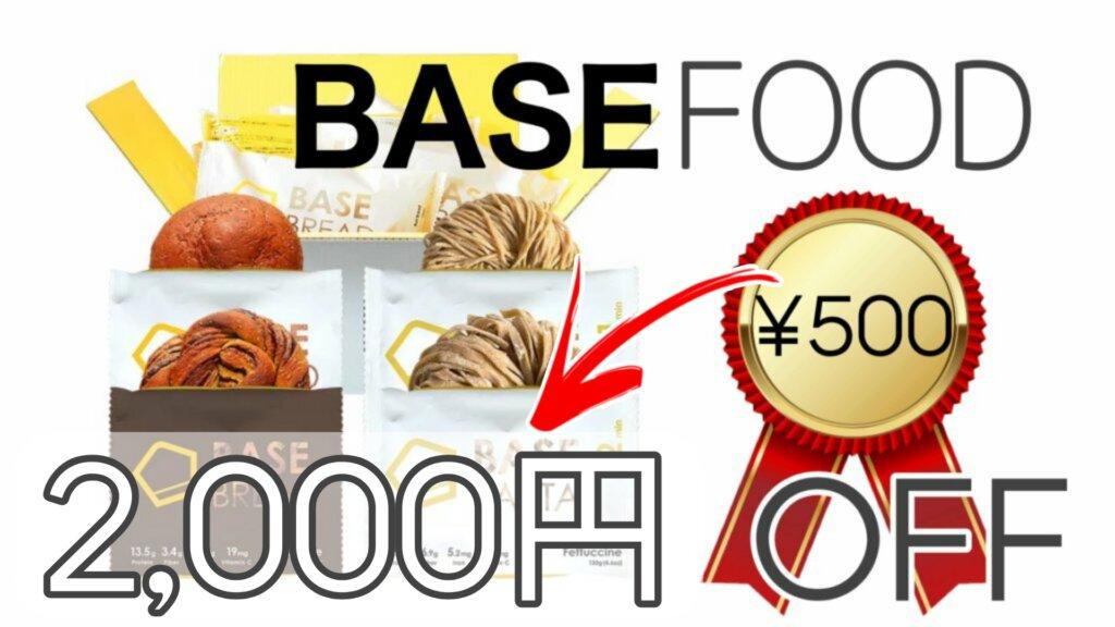ベースフード2000円オフ